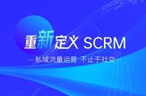 """尘锋信息品牌战略全新升级,""""4S模型""""瞄准SCRM开启下一个10年"""