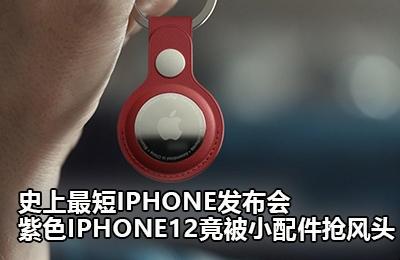 史上最短iPhone发布会,紫色iPhone12竟被小配件抢风头