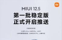 MIUI12.5稳定版首批陆续推送 小米11Ultra/小米11Pro开启升级