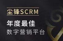 尘锋信息领跑SCRM赛道,斩获第十二届金鼠标大奖