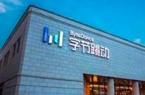 午报 | 字节跳动回应上市传闻;特斯拉通报广州增城撞墙致死事故