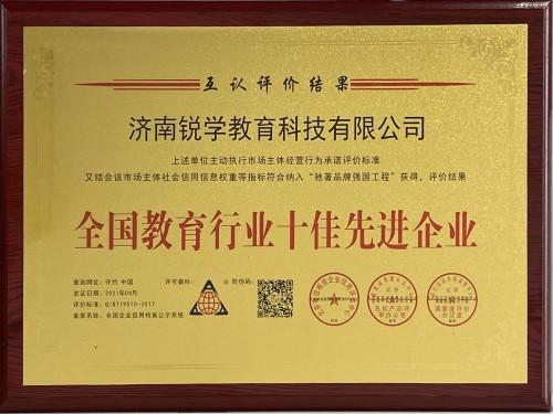 """锐学教育荣获""""全国教育行业十佳先进企业""""等荣誉与诚信认证"""