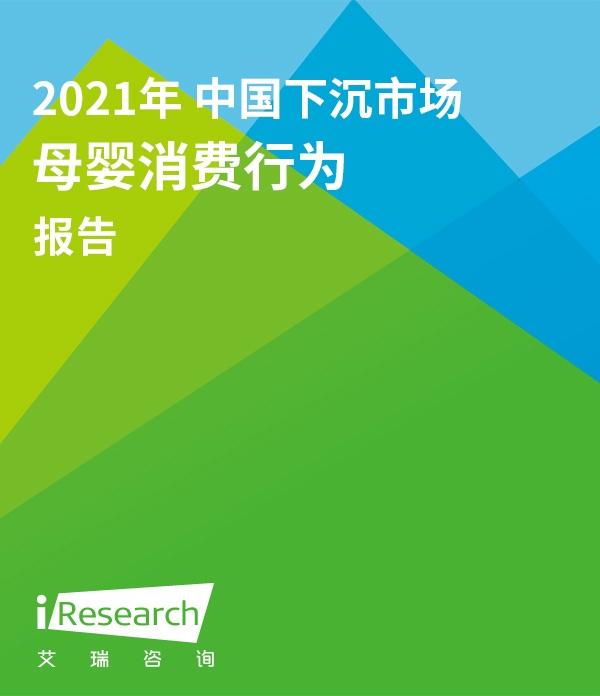 2021年中国下沉市场母婴消费行为报告