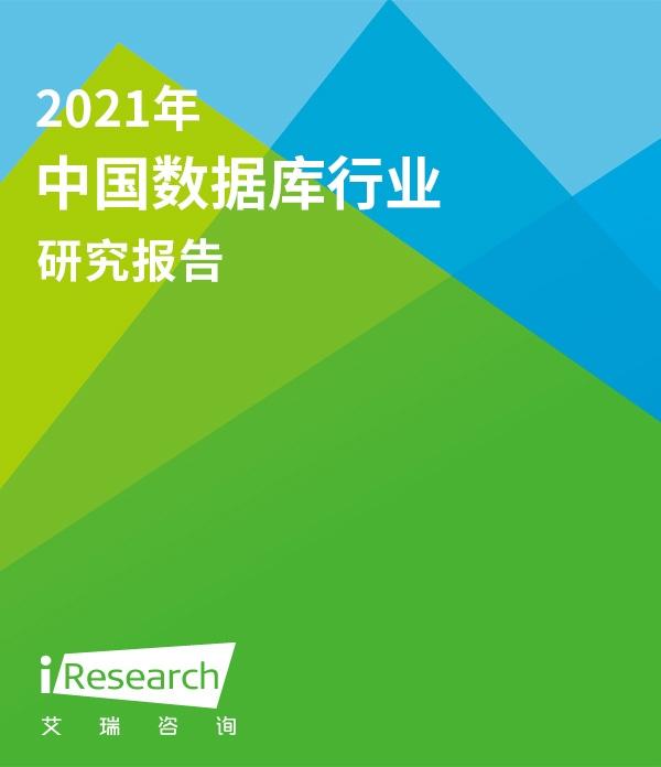2021年中国数据库行业研究报告