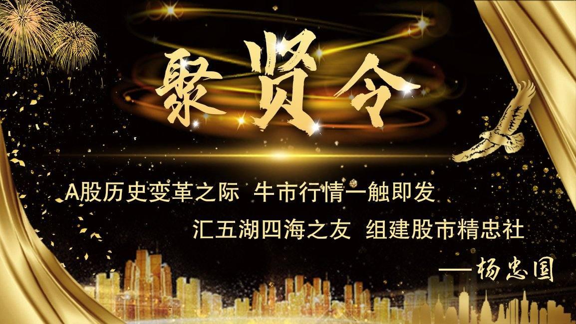 杨忠国老师名家专栏:关于个人简介资料和复出资讯