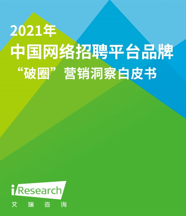 """2021年中国网络招聘平台品牌""""破圈""""营销洞察白皮书"""