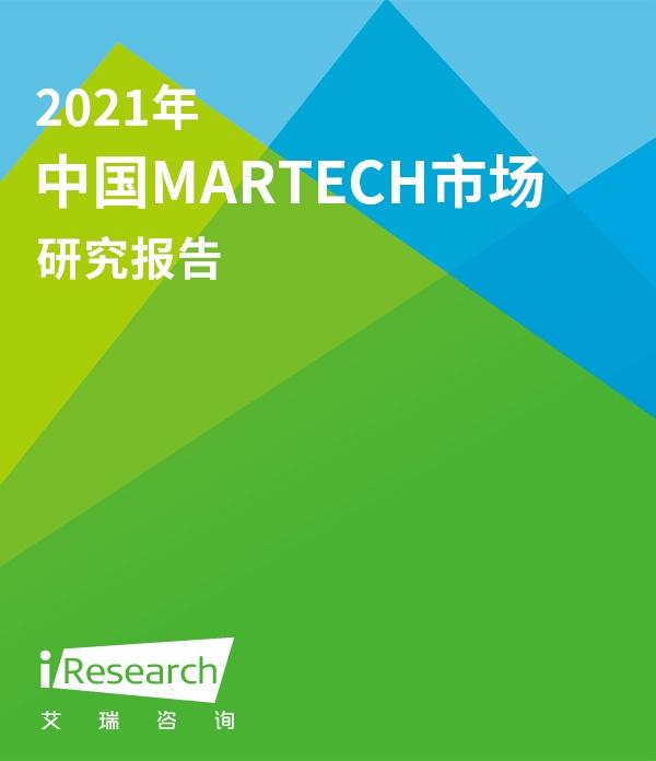 2021年中国MarTech市场研究报告