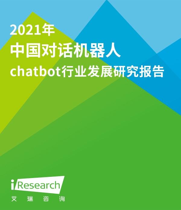 2021年中国对话机器人chatbot行业发展研究报告