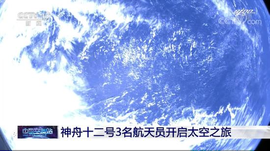 对接过程中天和核心舱发回的美丽太空画面