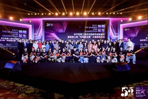 """长宁区第二届五五购物节成果展示暨首届上海""""国际时尚星主播""""大赛颁奖仪式成功举办"""