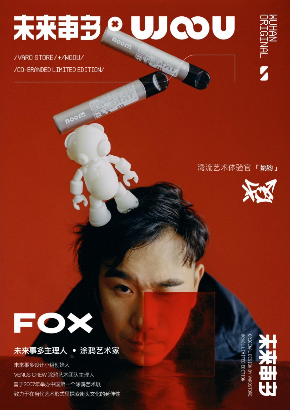 """湖北电子烟领军品牌""""WOOU湾流""""携手涂鸦艺术家FOX艺术IP联名"""