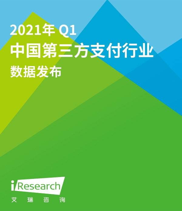 2021Q1中国第三方支付行业数据发布
