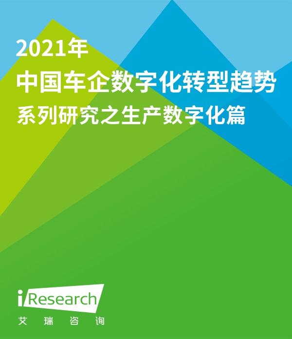 2021年中国车企数字化转型趋势系列研究之生产数字化篇
