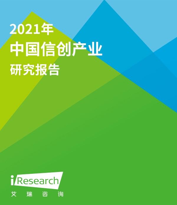 2021年中国信创产业研究研究报告