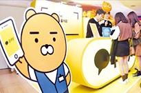 韩国支付巨头KaKao Pay计划8月5日上市 估值过高引争议