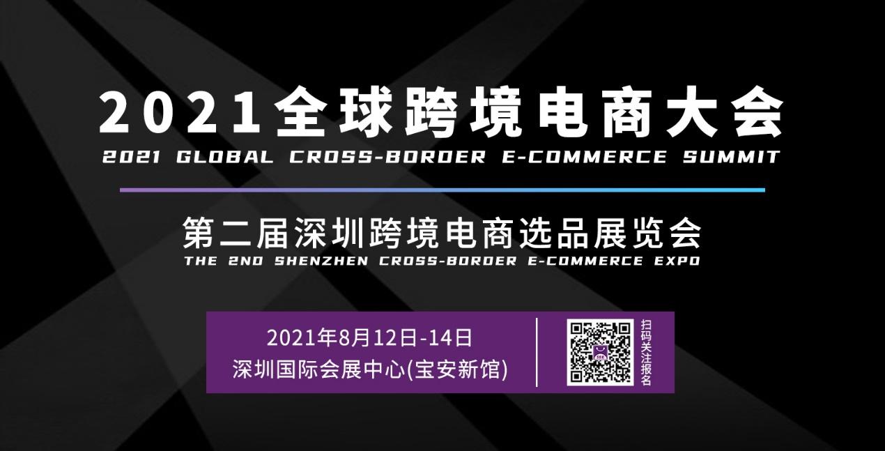 2021全球跨境电商大会暨第二届深圳跨境电商选品展览会将于8月12日在深圳隆重开