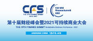 CFS第十届财经峰会