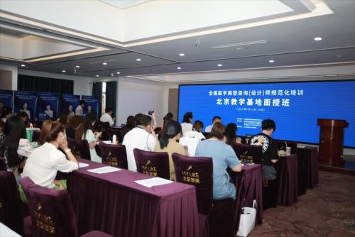 """北京美莱获授""""天下医疗美容咨询师规范化培训基地"""" 首期培训正式启动"""