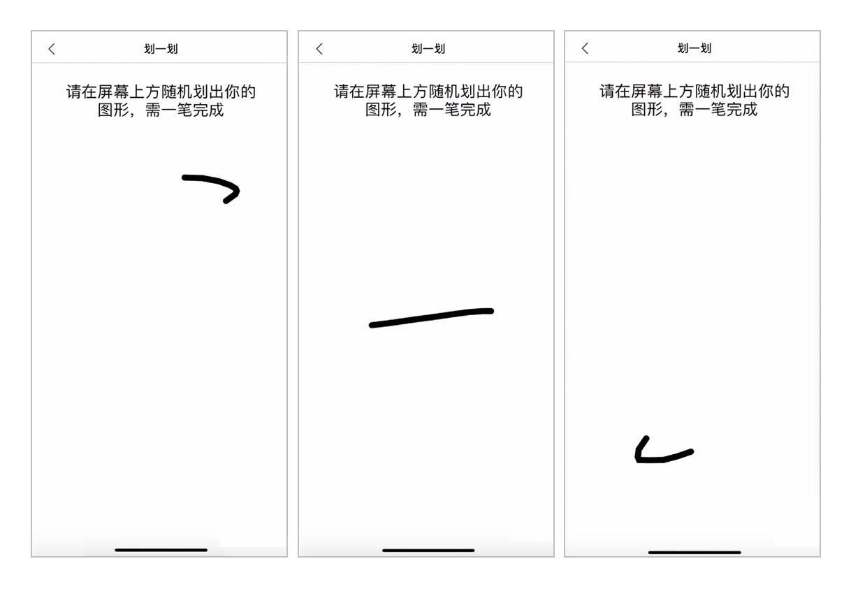 """开通""""划一划""""后,用户划出自己的图形密码即可,图形轨迹即画即消"""