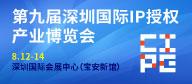第九届深圳国际IP授权产业博览会