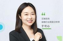 【艾瑞微课堂】中国第三方支付行业,稳定期的新突破