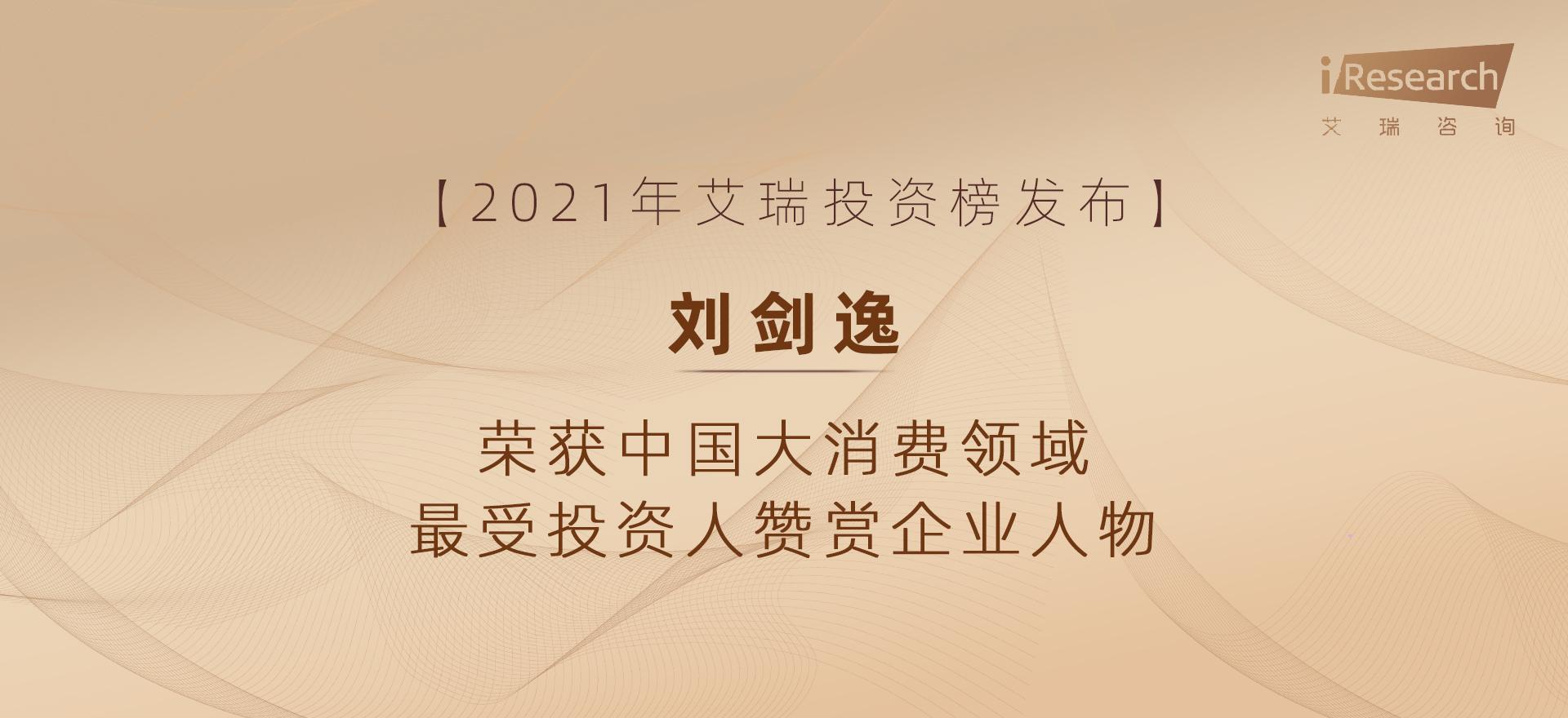 0824艾瑞投资榜banner图二 企业人物.jpg