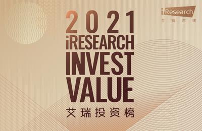 重磅发布!2021艾瑞投资榜(大消费)榜单正式揭晓