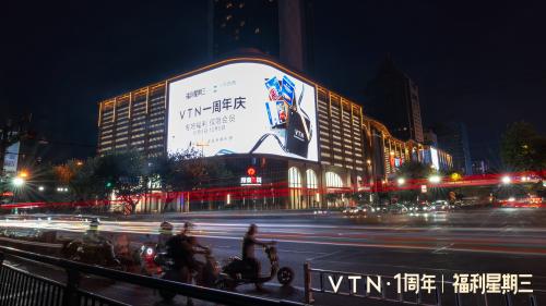 """""""品牌深精选,用户深服务""""VTN打造会员服务生态圈"""