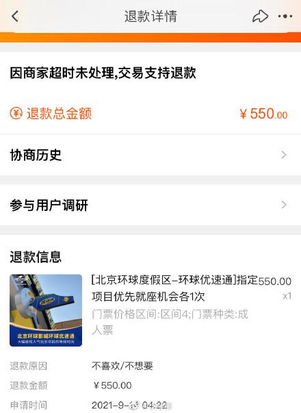 飞猪北京环球影城优速通自动退票 网友吐槽:熬夜抢的票没了-识物网 - 中国商业零售品牌知识门户