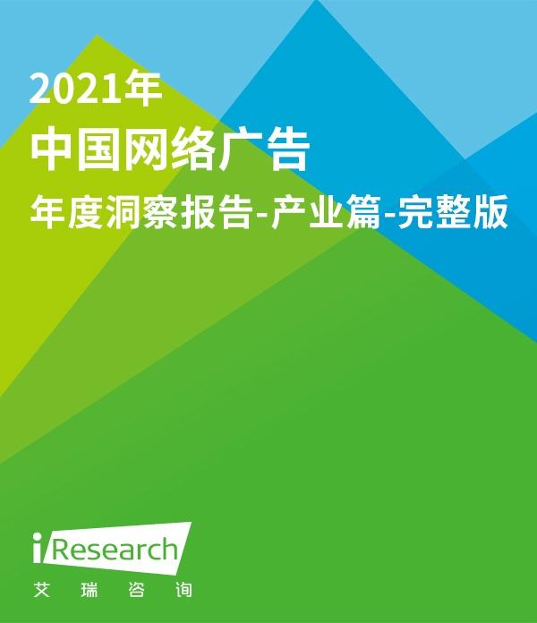 2021年中国网络广告年度洞察报告—产业篇-完整版