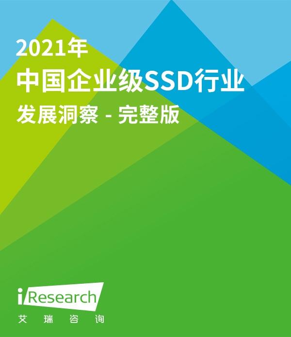 2021年中国企业级SSD行业发展洞察-完整版