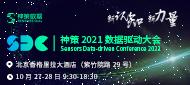 2021数据驱动大会