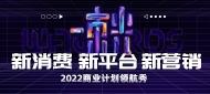 2022商业计划领航秀