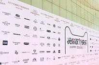 集齐全球五大巨头 超200个奢侈品牌官方参与双11