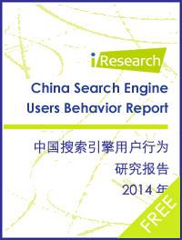 2014年中国搜索引擎用户行为研究报告简版