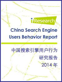 2014年中国搜索引擎用户行为研究报告完整版