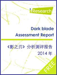 2014年《影之刃》分析评测报告