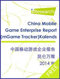 2014年中国移动游戏企业报告――昆仑万维(mGameTracker)
