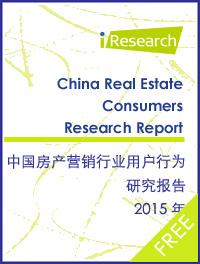 2015年中国房产营销行业用户行为研究报告简版