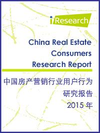 2015年中国房产营销行业用户行为研究报告完整版