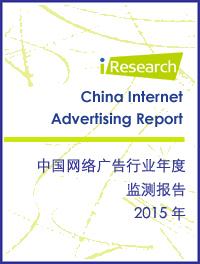 2015年中国网络广告行业年度监测报告完整版