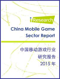 2015年中国移动游戏行业研究报告完整版