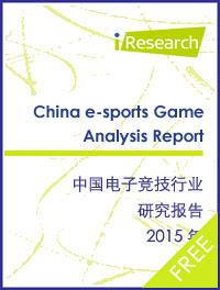 2015年中国电子竞技行业研究报告