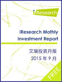 艾瑞投资月报2015年9月