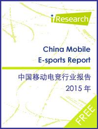 2015年中国移动电竞行业研究报告