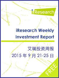 艾瑞投资周报2015年9月21-25日