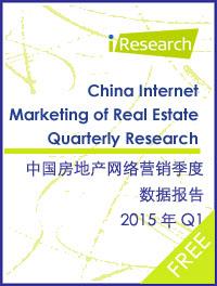 2015年Q1中国房地产网络营销季度数据报告