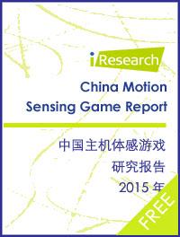 2015年中国主机类体感游戏研究报告