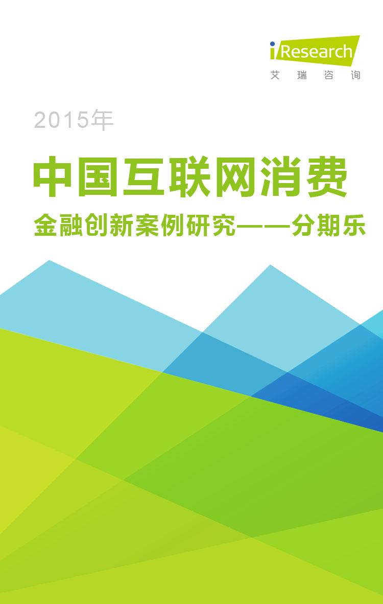 2015年中国互联网消费金融创新案例研究――分期乐
