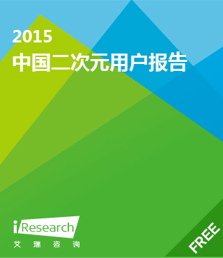 2015年中国二次元用户报告